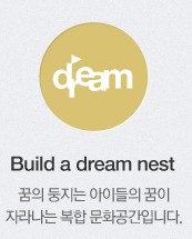 Bulid a dream nest